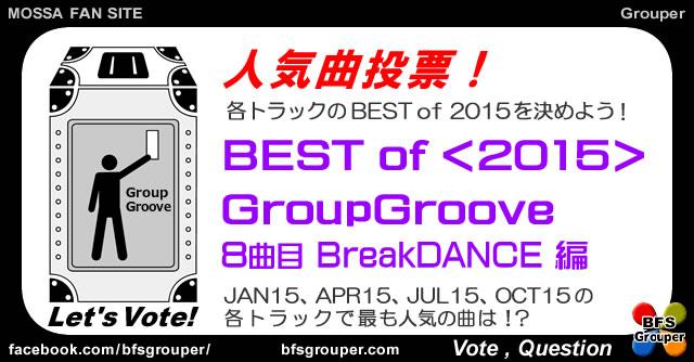 Groove2015#08Best【人気曲投票】
