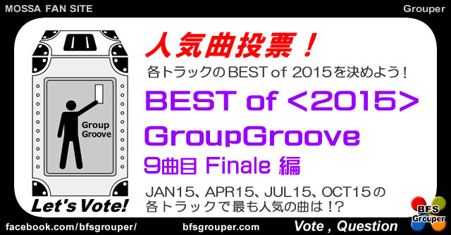 Groove2015#09Best【人気曲投票】