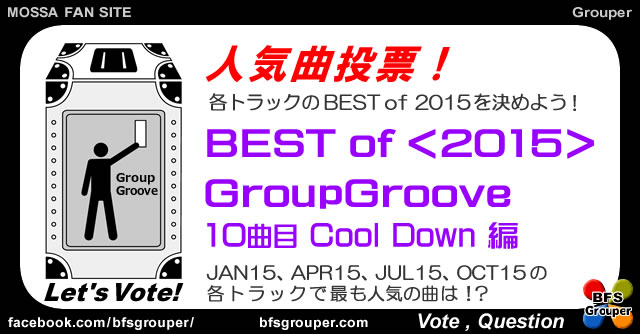 Groove2015#10Best【人気曲投票】