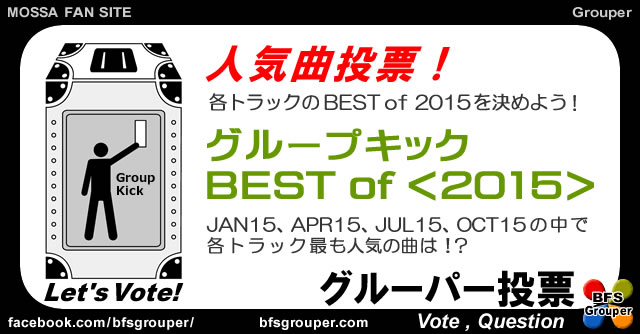 GroupKick-2015-Best【人気曲投票】