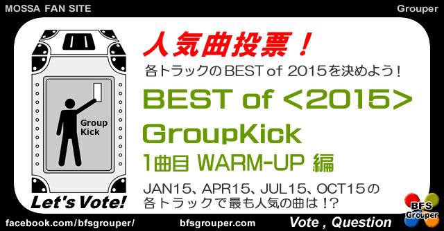 Kick2015#01Best【人気曲投票】