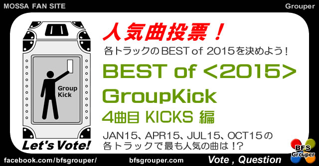 Kick2015#04Best【人気曲投票】