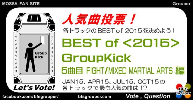 Kick2015#05Best【人気曲投票】