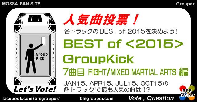 Kick2015#07Best【人気曲投票】
