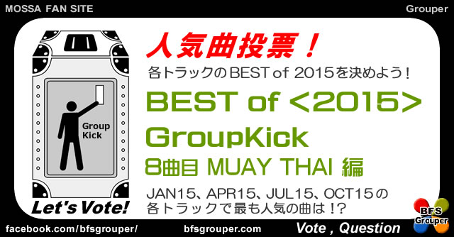Kick2015#08Best【人気曲投票】