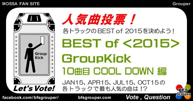 Kick2015#10Best【人気曲投票】