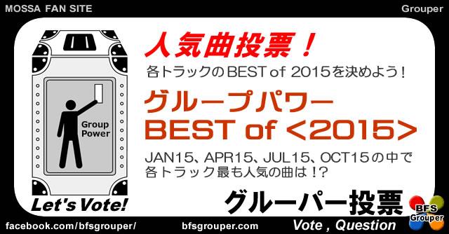 人気曲投票★GroupPower<2015>Best