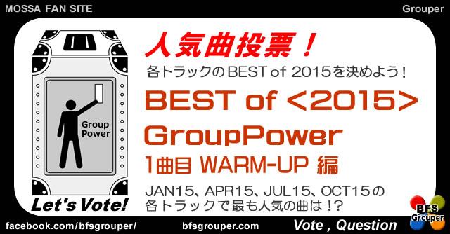 Power2015#01Best【人気曲投票】