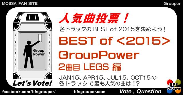 Power2015#02Best【人気曲投票】