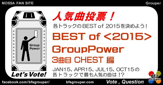 Power2015#03Best【人気曲投票】