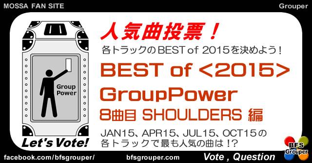 Power2015#08Best【人気曲投票】