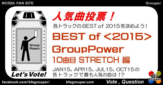 Power2015#10Best【人気曲投票】