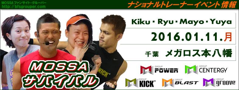 【RYU・MAYO・KIKU・YUYA】メガロス本八幡MOSSAサバイバル【1/11(月)】