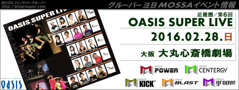 第6回OASIS SUPER LIVE 20160228(日)【大阪】