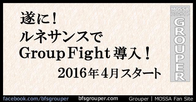 ルネサンスにて【GroupFight】始まる!2016年4月スタート