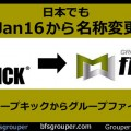【GroupFightへ】日本でもJan16から名称変更