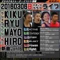 【Kiku・Ryu・Mayo・Hiro】スポーツクラブライフ20160306日/福島