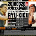 【Kiku・Ryu】メガロス神奈川でBlast・Power・Fight【3/20日】