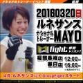 【Mayo】福岡県のルネサンスをGroupFight特別レッスン/20160320日