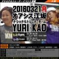 【Yuri・Kao】オアシス江坂【GroupFight・groove】20160321月/大阪