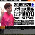 【Mayo】メガロス調布【GroupFight・Groove】20160326土/東京