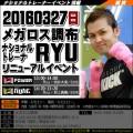 【Ryu】メガロス調布【GroupPower・Fight】20160327日/東京