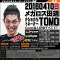 【Tomo】メガロス田端【GroupPower・Fight・Core】20160410日/東京