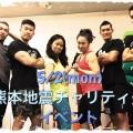 熊本地震チャリティーイベント/MOSSAナショナルトレーナー陣有志/20160502月