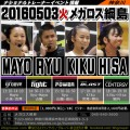 【Mayo・Ryu・Kiku・Hisa】メガロス綱島【GroupGroove・Fight・Power・Blast・Centergy】20160503火/神奈川