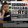 【Ryu】メガロス上永谷【GroupPower・Fight】20160504水/神奈川