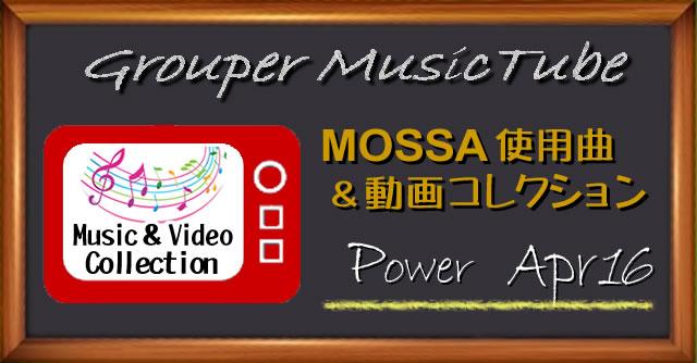 GroupPower – Apr16 使用曲動画コレクション