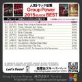 【人気投票結果】GroupPower2015分/2016-04集計