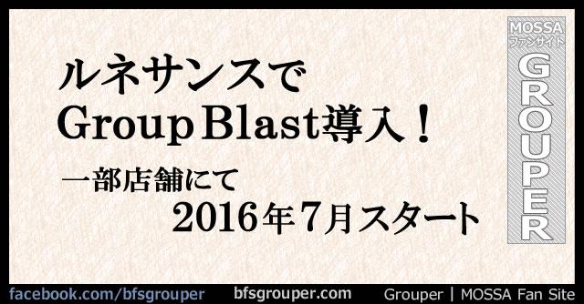 ルネサンスにて【GroupBlast】始まる!2016年7月スタート