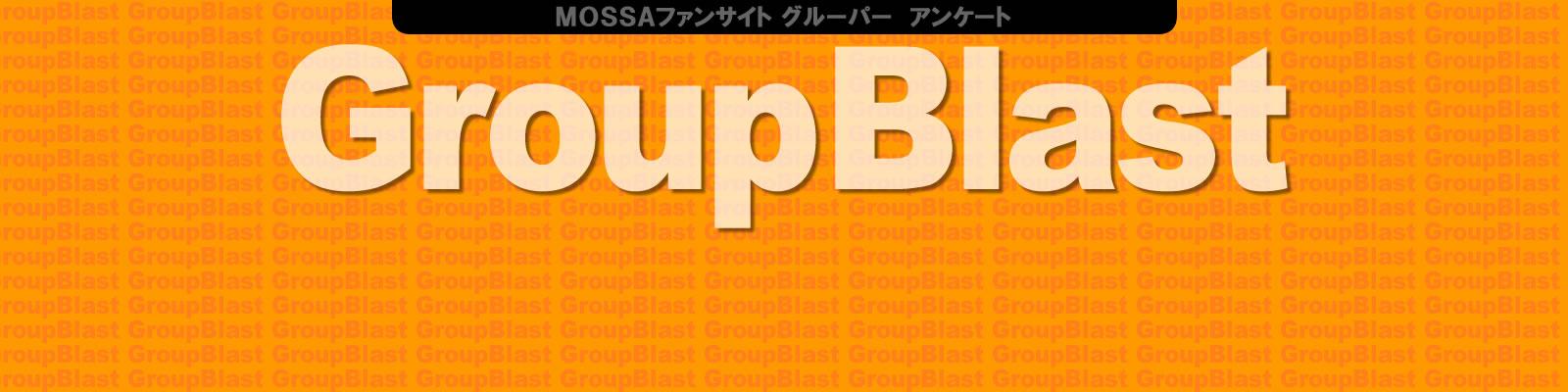 GroupBlastやってる方にアンケート!