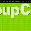 GroupCoreやってる方にアンケート!