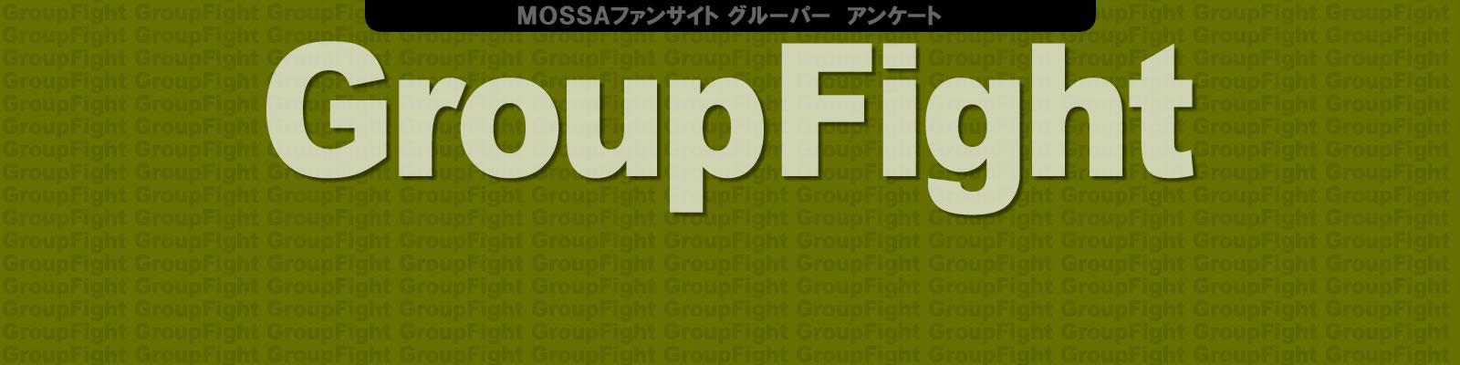 GroupFightやってる方にアンケート!