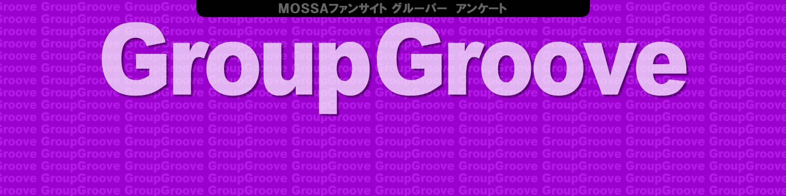 GroupGrooveやってる方にアンケート!