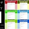 グルーパーのMOSSAファンアンケート