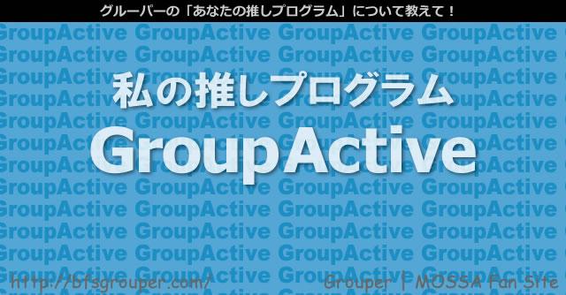 推しのGroupActive紹介