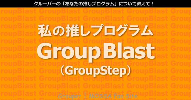 推しのGroupBlast紹介