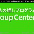 推しのGroupCentergy紹介