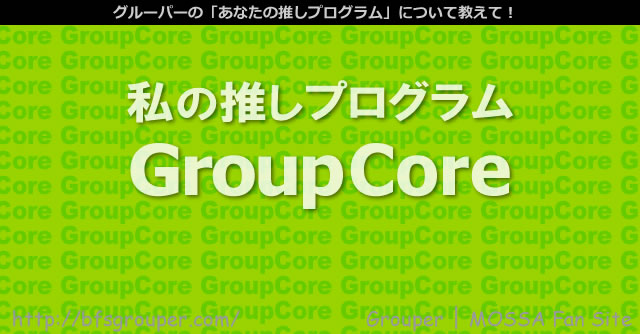 推しのGroupCore紹介