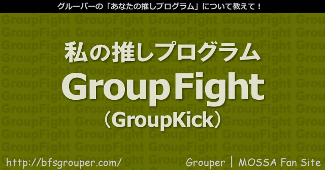 推しのGroupFight/GroupKick紹介