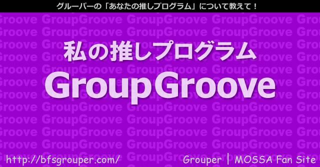 推しのGroupGroove紹介