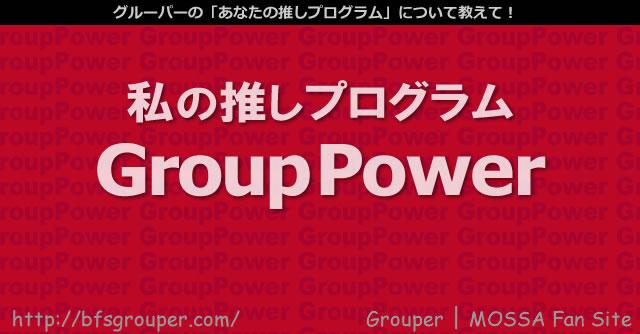 推しのGroupPower紹介