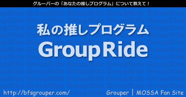 推しのGroupRide紹介