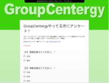 GroupCentergyやってる方にアンケート!