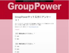 GroupPowerやってる方にアンケート!
