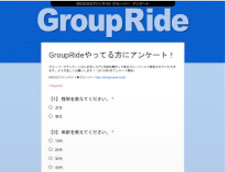 GroupRideやってる方にアンケート!