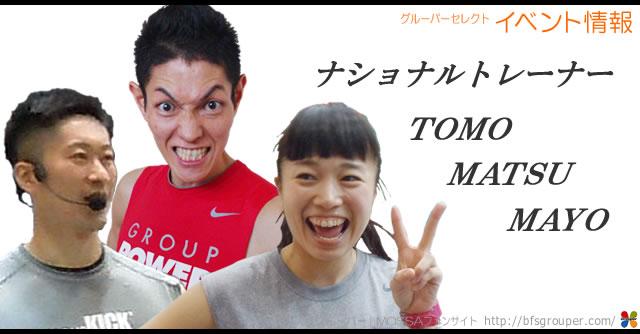 【Tomo・Matsu・Mayo】3週連続MOSSAナショナルトレーナーイベント@ワンポイント/徳島